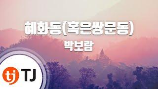 [TJ노래방] 혜화동(혹은쌍문동)(응답하라1988 OST) - 박보람 / TJ Karaoke