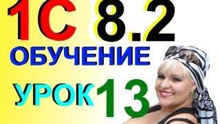 Обучение 1С 8.2 Докум. в PDF или Excel сохраняем. Урок 13