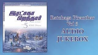 Ratchaga Piranthar Vol 5 - Audio Jukebox   Sweeton   Music Mindss