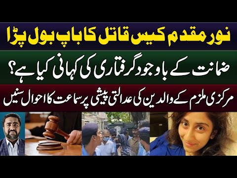 Significant progress in Noor Muqaddam case | Main accused parents arrested | Detail of today hearing