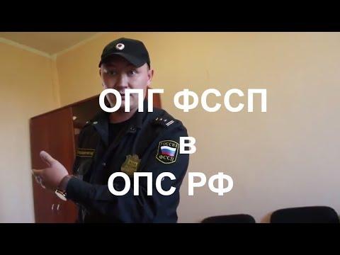 ОПГ  ФССП  работают на ОПС  РФ