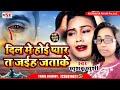 #Khushbu Khushi का 2019 का सबसे बड़ा दर्दे सॉन्ग !!दिल मे होई प्यार त जईह जताके !!यह सॉन्ग आप के आँख