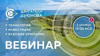 Презентация проекта Дуюнова: как заработать на прорывной российской технологии [03/12/19]