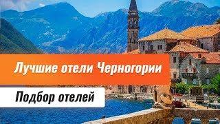 Черногория отели 5 звезд. Обзор отелей Черногории. Отели Черногории все включено.