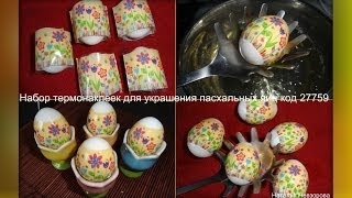 Пасхальные яйца. Ложка для яиц. Термонаклейки на яйца.(, 2014-04-21T08:30:00.000Z)