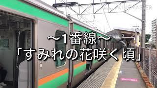[FHD1080p対応]新白岡駅発車メロディー「アマリリス」「すみれの花咲く頃」
