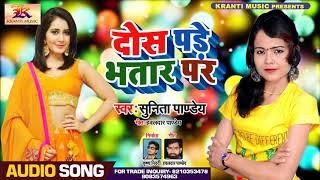 #Sunita Pandey का 2019 का सबसे हिट सांग दोस पड़े भतार पर #Dos Pade Bhatar Par #Bhojpuri Song