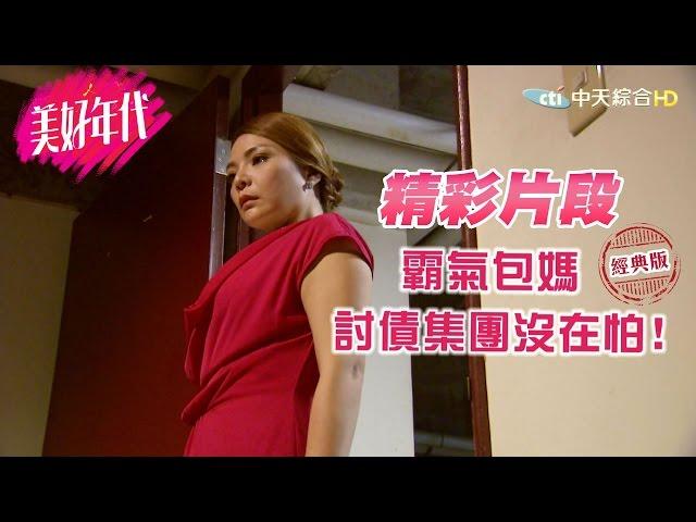 【美好年代經典版#精彩片段】第16集:霸氣a包媽 討債集團沒在驚!