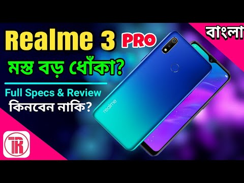 Realme 3 Pro full leaked specification review bangla|Specs, camera |My  Honest Opinion & Review