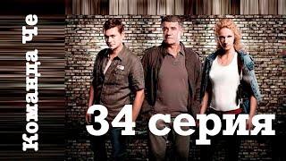 Команда Че. Сериал. 34 серия