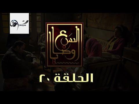 مسلسل السبع وصايا III الحلقة العشرون III