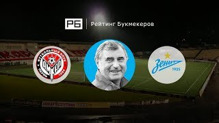 Прогноз Анатолия Бышовца: «Амкар» — «Зенит»