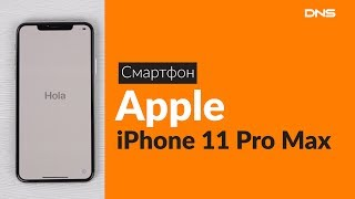 Распаковка смартфона Apple IPhone 11 Pro Max  Unboxing Apple IPhone 11 Pro Max
