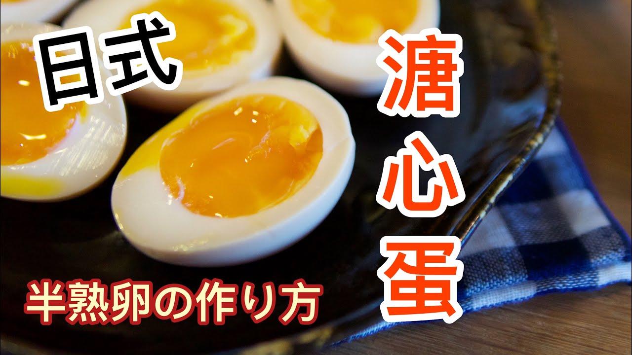 日式溏心蛋做法|配鰹魚醬油汁|半熟蛋| - YouTube