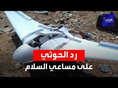 بالصواريخ والمسيرات المُفخخة ..الحوثي يرد على مساعي السلام الدولية