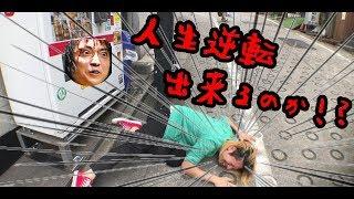 今や鉄板と化した藤原竜也さんのカイジネタ(笑) 渋谷で唯一(?)の当た...