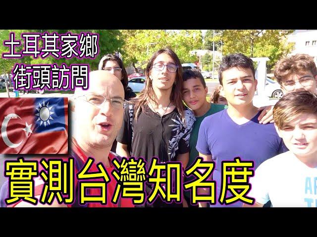 街頭直擊土耳其年輕人認識台灣嗎?🇹🇼🇹🇷 DO TURKISH KIDS KNOW TAIWAN?