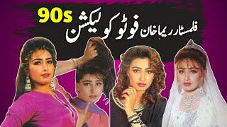 Filmstar Reema Khan Rare Photo Collection | 90s | Film Actress |