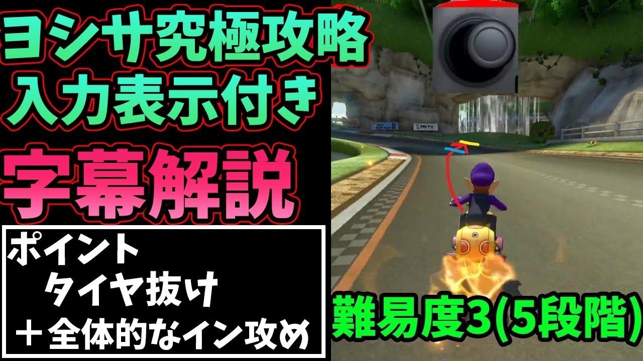 ヨッシーサーキットTA解説【マリオカート8DX】