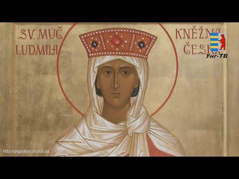 Святая мученица Людмила,