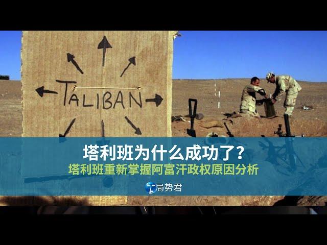 【局势君】塔利班为什么成功了?(Why did the Taliban succeed?)