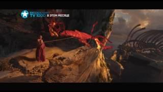 Он - дракон - промо фильма на TV1000 Русское кино