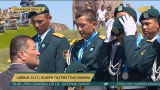 «Айбын-2017» әскери-патриоттық жиынында өрендер өнерін паш етті