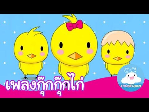 เพลงกุ๊กกุ๊กไก่ by KidsOncloud