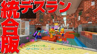 【Minecraft】統合版HIVEサーバーのデスランをプレイしてみた!