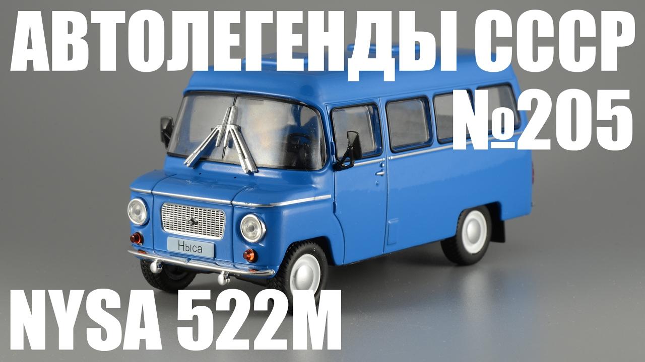 Nysa 522M [Автолегенды СССР №205] 1:43