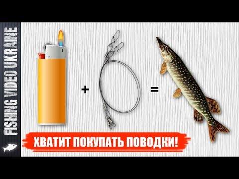 КАЧЕСТВЕННЫЙ СТАЛЬНОЙ ПОВОДОК ДЛЯ ЩУКИ ЗА 1 МИНУТУ И БЕЗ ИНСТРУМЕНТА | FishingVideoUkraine