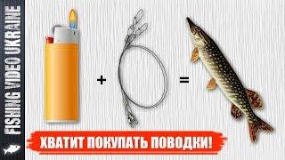 кАЧЕСТВЕННЫЙ СТАЛЬНОЙ ПОВОДОК ДЛЯ ЩУКИ ЗА 1 МИНУТУ И БЕЗ ИНСТРУМЕНТА  FishingVideoUkraine