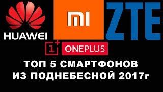 ТОП 5 смартфонов из поднебесной 2017г