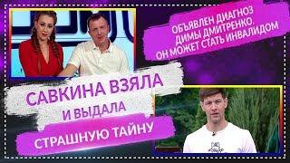 Дом 2 Свежие Новости 25 июля 2019 Эфир (31.07.2019)