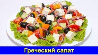Греческий салат - Простой рецепт - Про Вкусняшки
