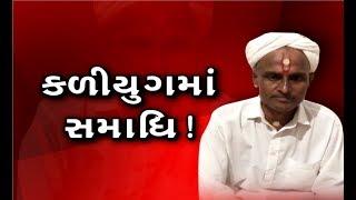 હાય રે અંધશ્રદ્ધા ! Morbi ના પીપળીયા ગામે આધેડની 28મીએ જીવતા સમાધિ લેવાની કરી જાહેરાત | VTV Gujarati
