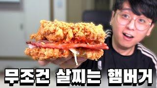 먹으면 무조건 살찌는 햄버거 ㅋㅋㅋ 이번엔 빵대신 치킨이다