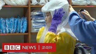 코로나19 중환자실을 지키는 의료진- BBC News …