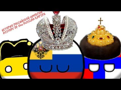COUNTRYBALLS | ИСТОРИЯ РОССИЙСКОЙ ИМПЕРИИ | HISTORY OF THE RUSSIAN EMPIRE