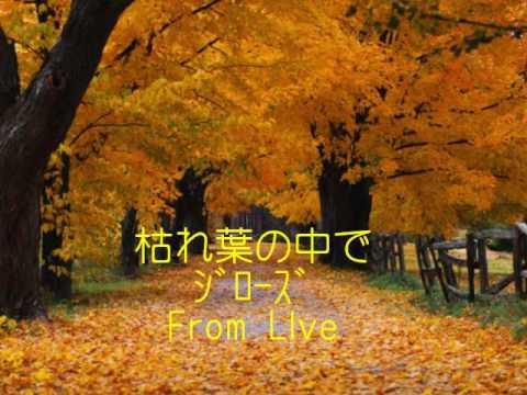 枯れ葉の中で(ジローズさよならコンサートより)