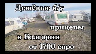 Дешёвые (б/у) прицепы в Болгарии. от 1700 евро