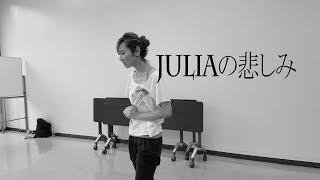 Contemporary Dance『悲しみの檻』リハーサル#05 -Julia Sato-