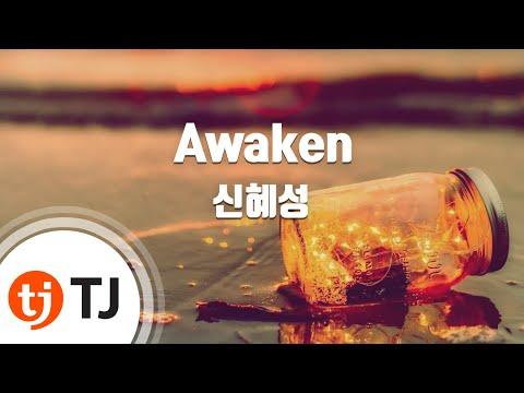 [TJ노래방] Awaken - 신혜성 (Awaken - Shin Hye Sung) / TJ Karaoke