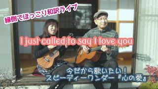 NHK「特ダネ!投稿DO画!」でも紹介された和訳DE歌おう!のデュエット版。...