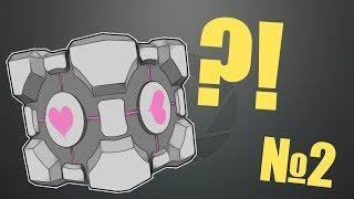 НОВЫЙ КУБИК?! -Portal 2 серия Let`s Play