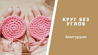 Как связать ровный круг без угловатостей Уроки вязания игрушек Амигуруми