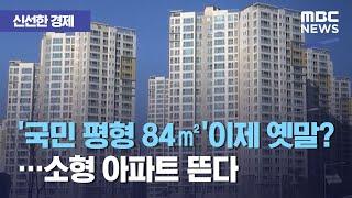 [신선한 경제] '국민 평형 84㎡'이제 옛말?…소형 …