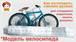 Модель велосипеда своими руками; макет; диорама; стендовый моделизм;(Технологии применяемые в макетировании, видео о том как изготовить своими руками масштабную модель велоси..., 2016-06-16T11:35:49.000Z)