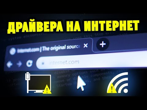 Как правильно скачать и установить драйвера на Сетевой адаптер LAN / Wi-Fi ?