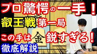 叡王戦で藤井聡太二冠が指した一手にプロも驚愕!徹底解説します! 【将棋解説】主催:株式会社不二家